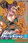 ストーンオーシャン 9 ジョジョの奇妙な冒険 第6部 (ジャンプコミックス)
