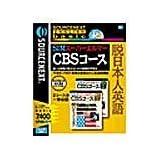 SOURCENEXT ENGLISH basic SIMスーパーエルマー CBSコース