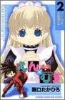 恋愛出世絵巻えん×むす 第2巻 (少年チャンピオン・コミックス)の詳細を見る
