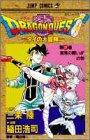 ドラゴンクエスト―ダイの大冒険 (27) (ジャンプ・コミックス)
