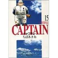キャプテン 15 (集英社文庫(コミック版))