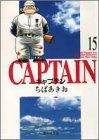 キャプテン 文庫版 第15巻