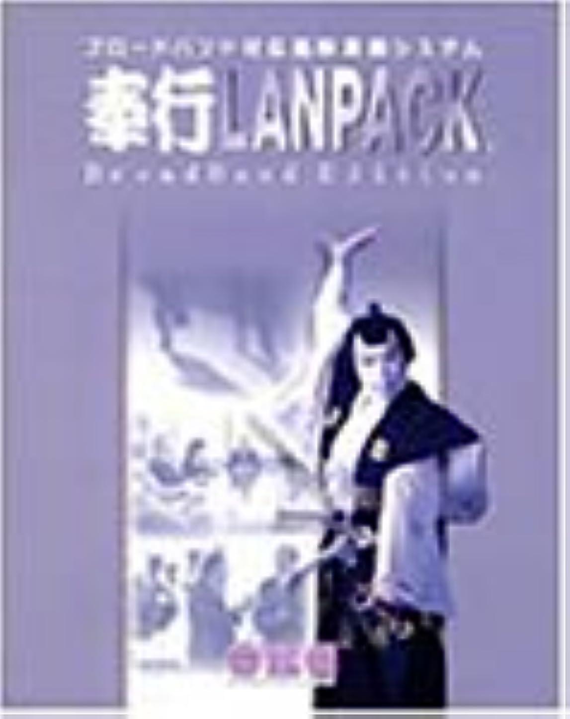 投資入札転用勘定奉行 21 LANPACK BroadBand Edition for Windows Type B 10ライセンス