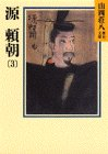 源頼朝(3) (山岡荘八歴史文庫)