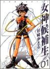 女神候補生 (01) (Gum comics)の詳細を見る