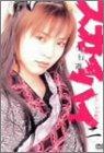 スカイハイ(2)[DVD]
