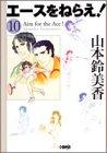 エースをねらえ!  10 (ホーム社漫画文庫)