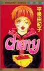 cherry / 平泉 由紀子 のシリーズ情報を見る