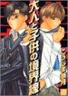大人と子供の境界線 (ドラコミックス (No.017))