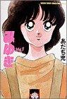 ワイド版 みゆき 1 (少年サンデーコミックス〈ワイド版〉)