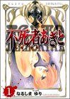 不死者あぎと 1 (ヤングジャンプコミックス・ウルトラ)