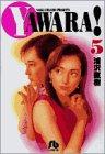 Yawara! (5) (小学館文庫)の詳細を見る