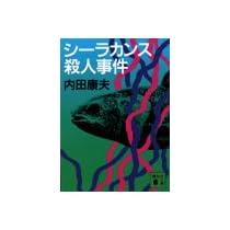 シーラカンス殺人事件 (講談社文庫)