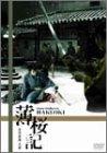 薄桜記 [DVD]