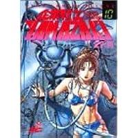 企業戦士Yamazaki 10 Dead or alive (ジャンプコミックスデラックス)
