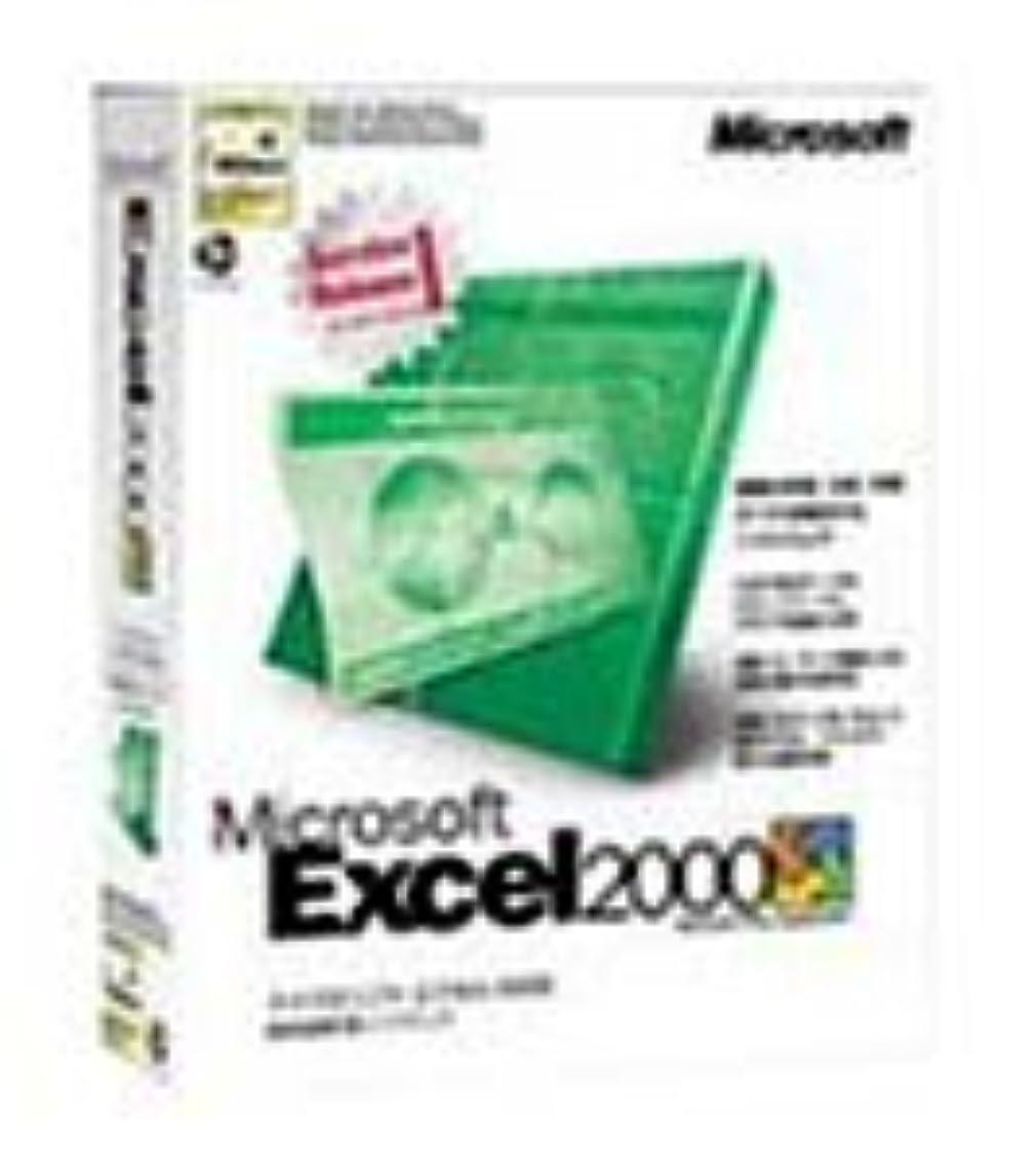 週末靴下ゴミ箱を空にする【旧商品】Microsoft Excel2000 Service Release 1 アップグレード
