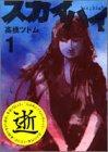 スカイハイ 1 (ヤングジャンプコミックス)