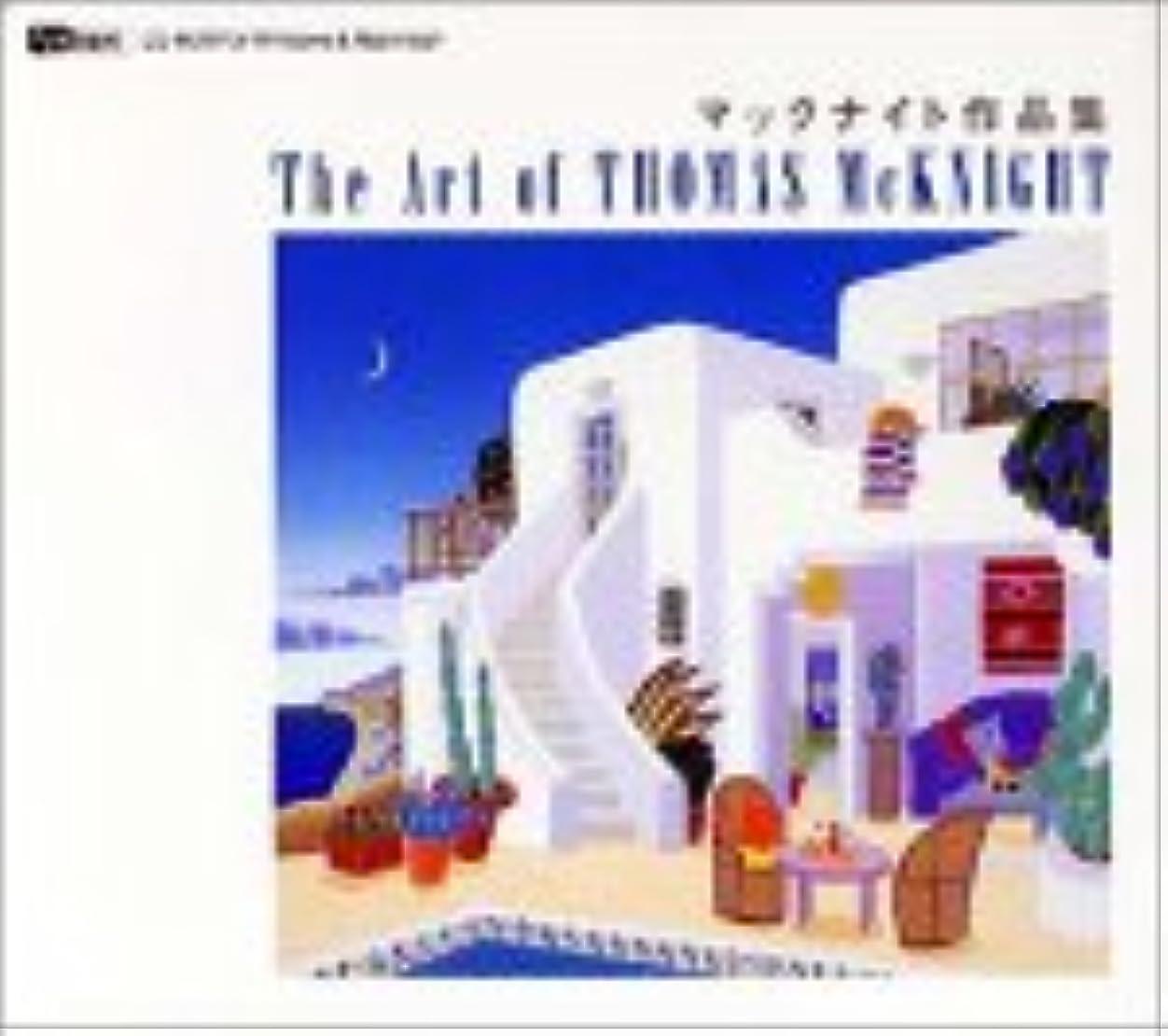 満足できるスクラップブックたらいマックナイト作品集 The Art of THOMAS McKNIGHT