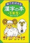 絵でおぼえる漢字の本〈3年生〉