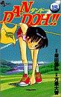 Dan Doh!! 15 (少年サンデーコミックス)