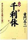 小説 千利休―秀吉との命を賭けた闘い (PHP文庫)