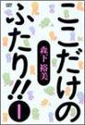 ここだけのふたり!! (1) (Bamboo comics)の詳細を見る