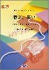 ピアノピースPP325 春よ、来い / 松任谷由実 (ピアノソロ・ピアノ&ヴォーカル) (Fairy piano piece)