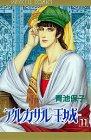 アルカサル-王城- (11) (Princess comics)