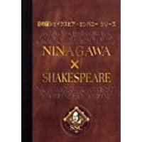 NINAGAWA×SHAKESPEARE DVD-BOX
