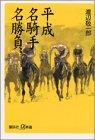 平成名騎手名勝負 (講談社プラスアルファ新書)