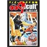 サイボーグ009 (別巻) (秋田文庫)