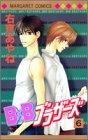 B×Bブラザーズ 6 (マーガレットコミックス)