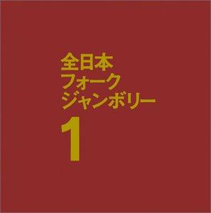 南京豆の唄