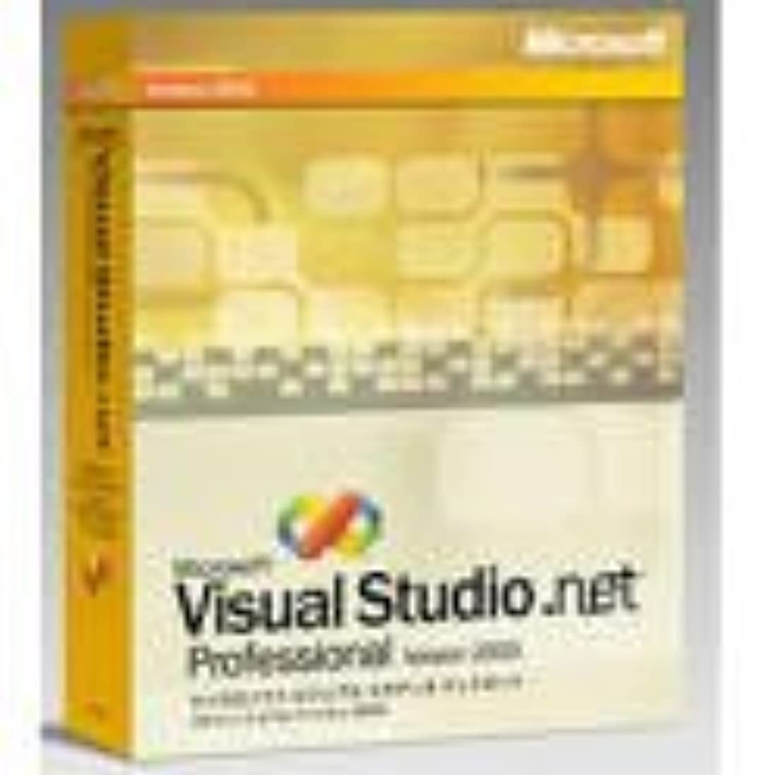 急襲運動する他の場所Microsoft Visual Studio .NET Professional Version 2003