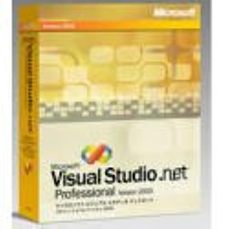 精神的に賛辞後退するMicrosoft Visual Studio .NET Professional Version 2003