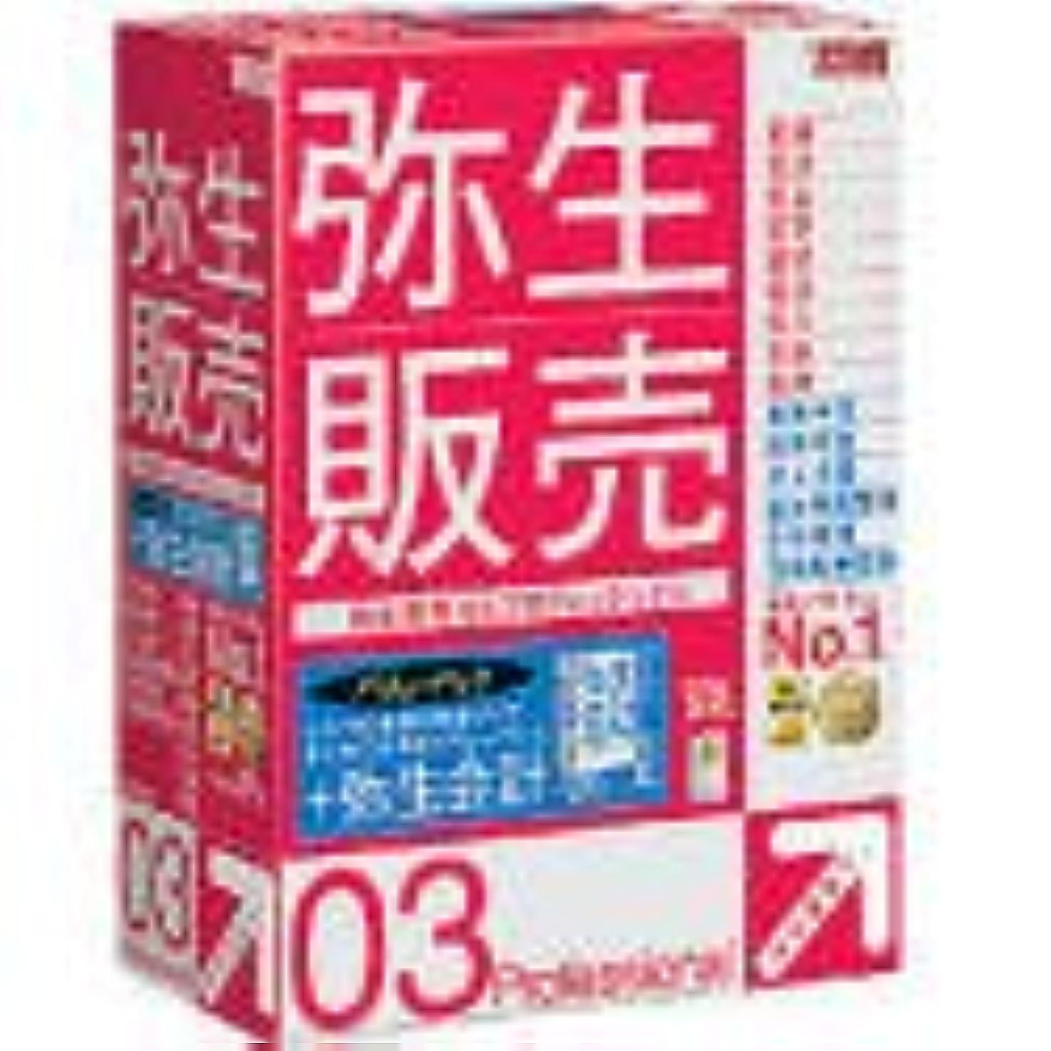 費やすアトムハブブ【旧商品】弥生販売 03 Professional バリューパック