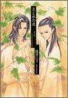 月と水の夜 1 (バーズコミックス ルチルコレクション)の詳細を見る
