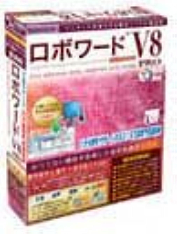 リーダーシップ走る前文ロボワード V8 PRO for Windows 研究社 新英和/新和英中辞典 + 英日/日英文章翻訳
