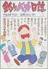 釣りバカ日誌 (14) (ビッグコミックス)
