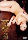 裏・裸 miko (2004) miko