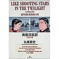 黄昏流星群: 不惑の星 (1) (ビッグコミックス)
