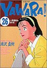 Yawara! (26) (ビッグコミックス)