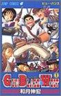 Gun blaze west 第1巻 (ジャンプコミックス)