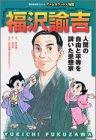 福沢諭吉 (講談社学習コミック アトムポケット人物館)