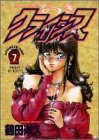 なつきクライシス 7 (ヤングジャンプコミックス)