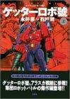 ゲッターロボ號 2 (アクションコミックス ゲッターロボ・サーガ)