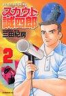 スカウト誠四郎 2 (イブニングKC)