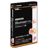 e解説 必見テクニック Illustrator CS2 プロのトレース術