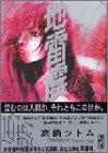 地雷震(8) (講談社漫画文庫)