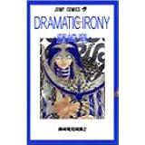 Dramatic irony (ジャンプコミックス)